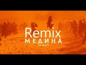 Jah Khalib---Медина (Dabro Remix)