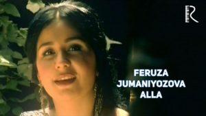Feruza Jumaniyozova - Alla | Феруза Жуманиёзова - Алла