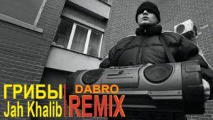 Dabro remix - Грибы + Jah Khalib - Созвездие ангела
