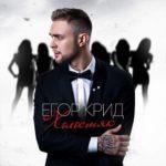 текст песни Егор Крид – Не вынести