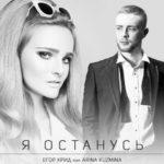 текст песни Егор Крид Я Останусь (Feat. Arina Kuzmina)