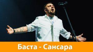 Эксперимент: Баста - Сансара (Dabro remix)