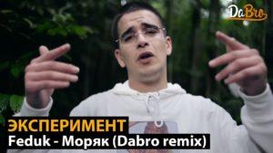 Эксперимент: Feduk - Моряк (Dabro remix)