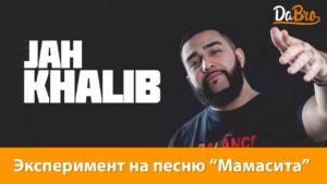 Эксперимент: Jah Khalib - Мамасита (Dabro remix)