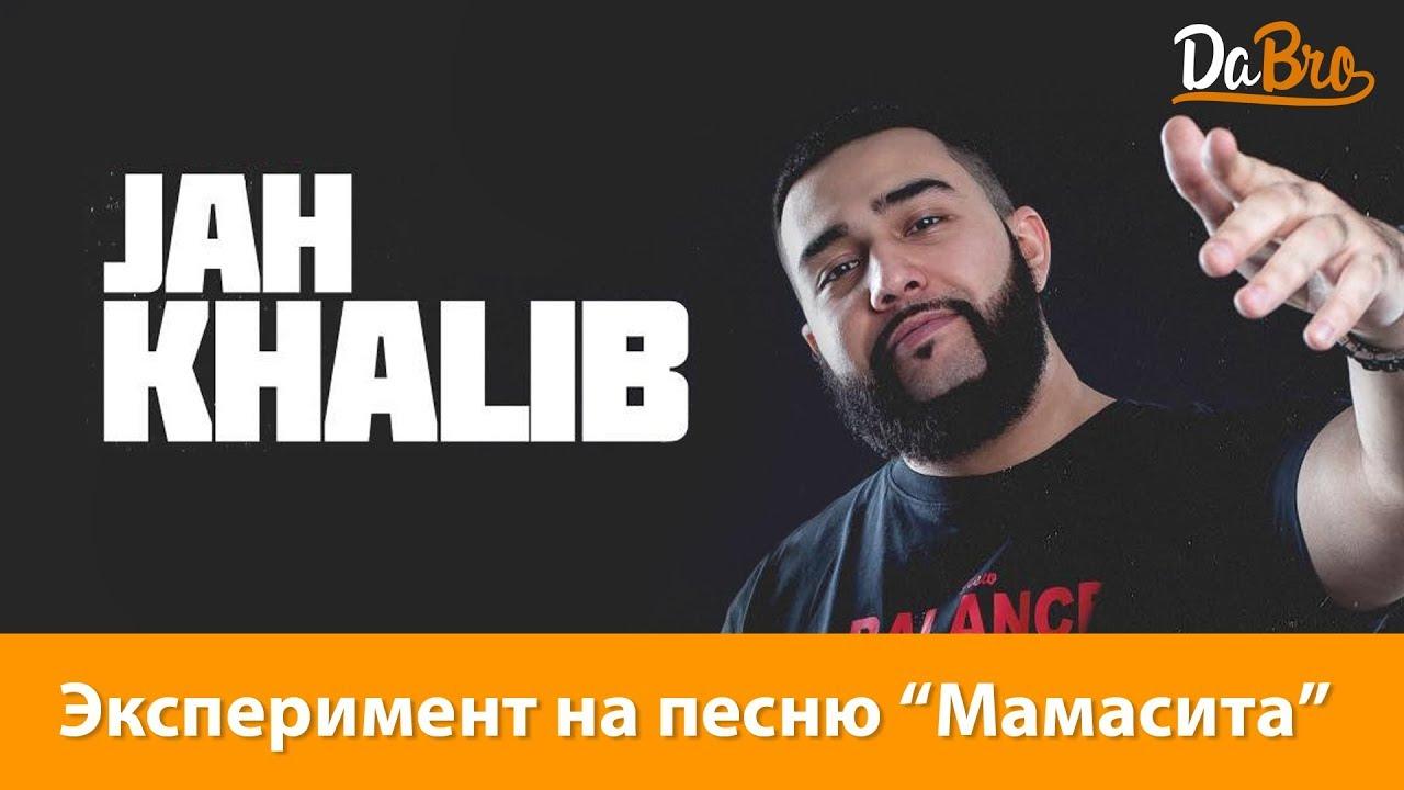 Jah Khalib Mamasita Mp3 Pikcek Sekiller