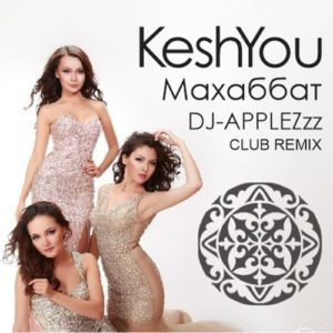 KeshYou - Махаббат (DJ-APPLEZz remix)