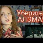 Видео реакция на NINETY ONE - ALL I NEEDУберите Алэма!!!