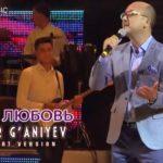 Anvar G'aniyev - Моя любовь (Концерт 2017)