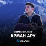 Айдарбек Рысбек - Арман ару (аудио)