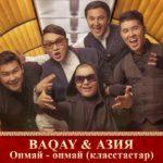BAQAY & АЗИЯ - Опмай-опмай (класстастар) (аудио)