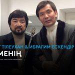 Бекболат Тілеуxан & Ибрагим Ескендiр - Елім менің (аудио)