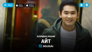 Куандык Рахым - Айт (аудио)