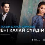 Куандык Рахым & Арай Серікхан - Мен сені құлай сүйдім (аудио)