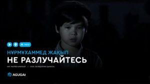 Нұрмұхаммед Жақып - Не разлучайтесь (аудио)