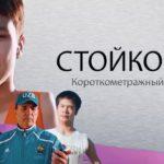 Стойкость (короткометражный узбекский фильм на русском)