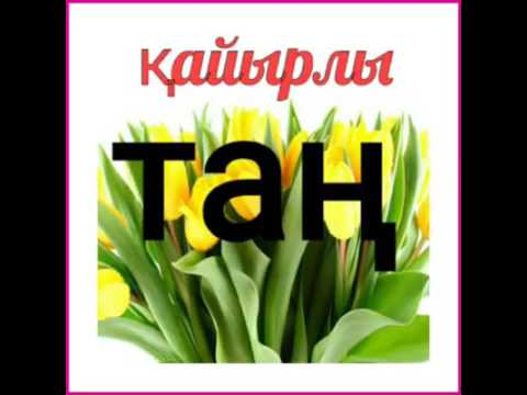 Картинки на казахском языке с добрым утром
