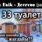 AVE ADIKUS & BALA - 33 ТУАЛЕТ (клип)