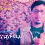 Aybek Abdullaev Бу дунёда Той думан (аудио)