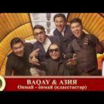BAQAY & АЗИЯ - Опмай-опмай (класстастар) клип