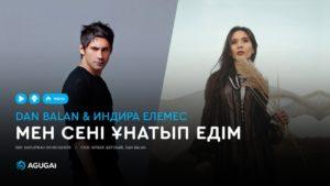 Dan Balan & Индира Елемес - Мен сені ұнатып едім (аудио)