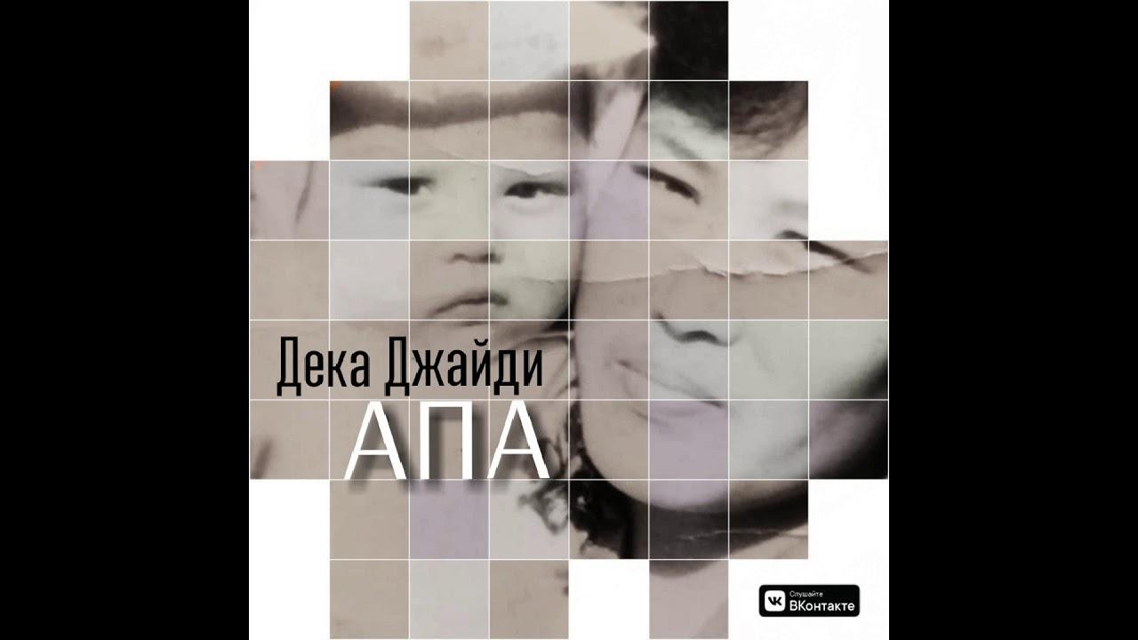 Дека Джайди - Апа (Кыргыз рэп 2018)