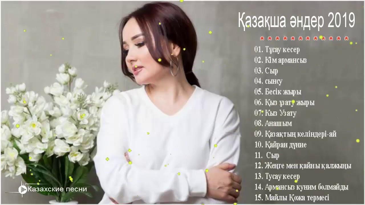 Хиты казахские песни 2018 ★ Казакша андер 2018 хит ★Музыка казакша 2018#9