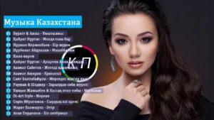 Казахские Песни 2018 (Обновлено 13 сентября) - 2018 музыка казакша