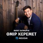 Марат Балмырза - Өмір керемет (аудио)
