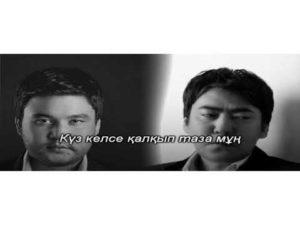 Мейрамбек Бесбаев & Қанат Үмбетов - Сүйікті етші {КАРАОКЕ, ТЕКСТ}
