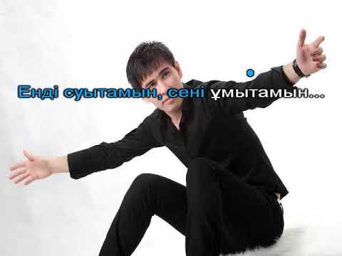 Сени ұмытамын караоке Асан Пердешов