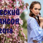 🇷🇺 Шансон Сборник 2018 - 2019 🎵 Шансон Песни 2018 🎵 Музыка для Души 2018 #11   MaxiMusic