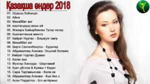 Қазақша әндер 2018 - Сберегательной коллекции 2018 - 2018 музыка казакша #4