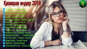 Қазақша әндер 2018 - Сберегательной коллекции 2018 - 2018 музыка казакша #5