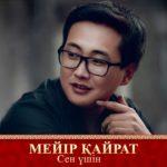 Мейір Қайрат - Сен үшін (аудио)