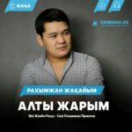 Рахымжан Жақайым-Алты жарым (аудио)