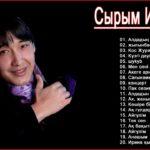 Сырым Исабаев топ-20 лучших хитов ll Сырым Исабаев полный альбом