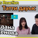 Айдана Меденова – Тәтті дауыс Reaction [Koreans Hoon & Cormie] / Hoontamin