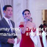 Асаба Даулет Бижанов Шымкент 8707 484 13 13