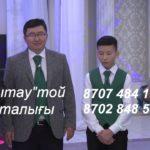 Асаба Кұрманай Шымкент 8707 484 13 13