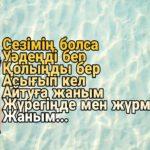 Айдана Меденова - Уәде бер караоке, Уаде бер караоке, текст песни, Uade ber karaoke, lyrics