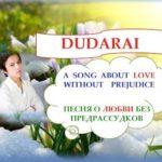 """DIMASH  - """"Dudarai"""" - a song about love without prejudice.Песня о любви без предрассудков"""