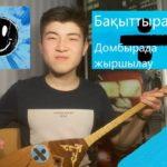 Happier - Ed Sheeran/ ҚАЗАҚША & ДОМБЫРА (Бақыттырақ)
