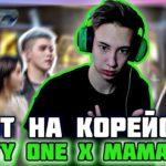 Ninety One x mamamoo в КОРЕЕ l ВАУ 91 ЗНАЮТ КОРЕЙСКИЙ??😱 l Q-POP