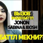ВЫЗОВ Видео Battle Jonon vs Sabina & Ibosh MC (RAP.TJ)