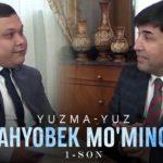 Yuzma-yuz – Yahyobek Mo'minov 1-son | Юзма-юз – Яхёбек Муминов 1-сон