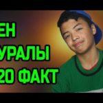 МЕН ТУРАЛЫ 20 ФАКТ / НУРИК