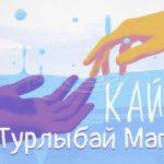 Магжан Турлыбай - Қайтар (audio)