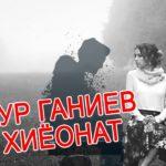 Жасур Ганиев - Хиёнат | Jasur Ganiev - Hiyonat (isfana music)