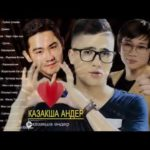 ҚАЗАҚША ӘНДЕР- 2019  KAZAKHSTAN MUSIC- 2019