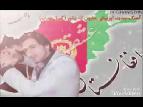 Afghan Uzbek song ❤ haroon andishwar aana yortum Afghanistan